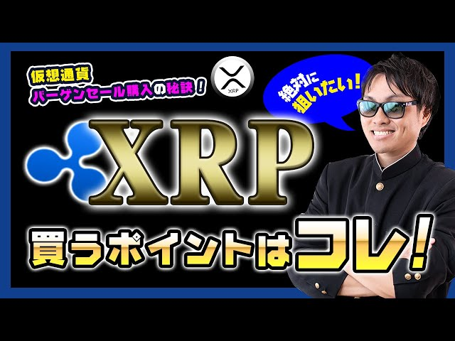 【投資】XRP特集!上昇トレンドが形成できそうなリップルは買… #リップル #XRP