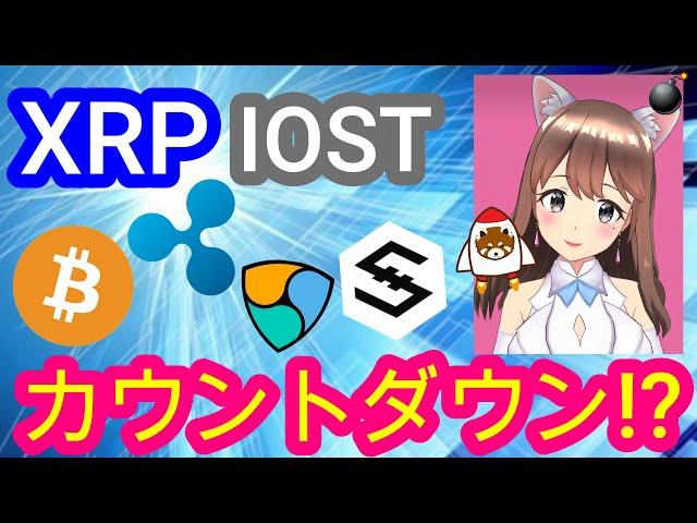 04/27【仮想通貨】BTC&XRP&NEM&IOST相場分析♡毎… #仮想通貨